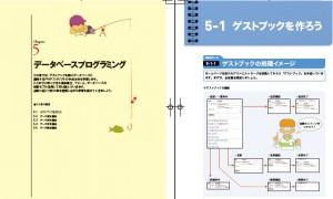 Chapter5 データベースプログラミング