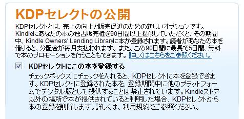 KDPセレクトへの登録