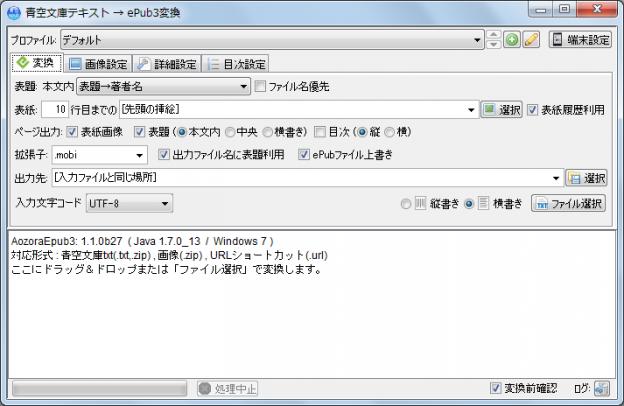 EPUB作成ツール「AozoraEpub3」(青空文庫ePub3変換)