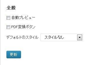 PDF変換ボタンを無効に