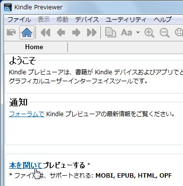 Kindle PreviewerでePubを開く