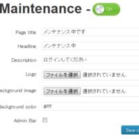 Webサイトをメンテナンス中にするMaintenanceプラグイン