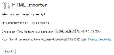 インポートの実行(サイト一括またはファイル単位)