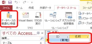 データベースの最適化をクリック