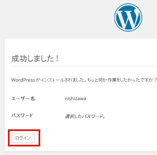 WordPressのインストールが完了したので管理画面にログイン