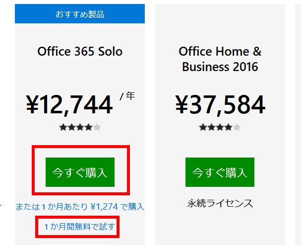 Office365の購入または1ヶ月無料試用