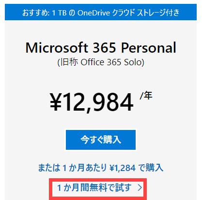 1ヶ月お試しできるMicrosoft 365 Personal(旧:Office 365 Solo)