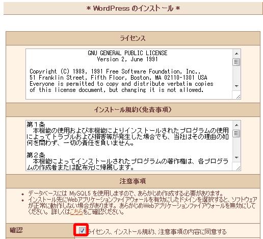 WordPressのインストール(ライセンス関連・注意事項)