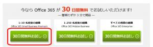Office 365の30日間無料お試しを選択