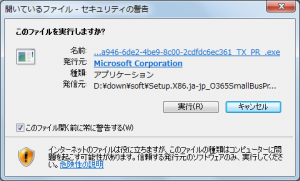 Officeセットアッププログラムの実行