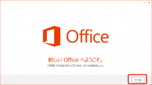 Officeインストールの開始