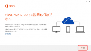 SkyDriveの説明