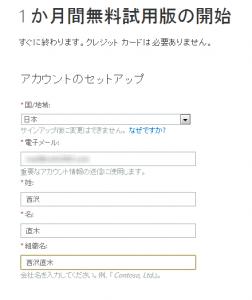Office 365ユーザー登録(上段)