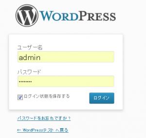 WordPressのダッシュボードにログイン