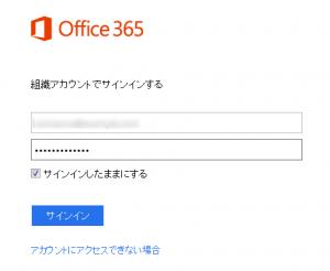 Office 365にサインイン
