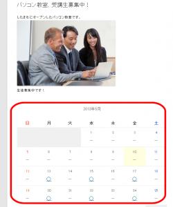 カレンダーの表示