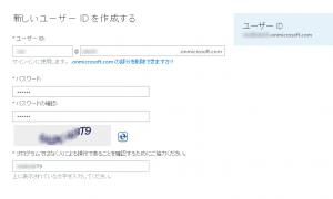 Office 365のユーザーIDの設定