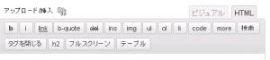 wordpressのエディタのボタン