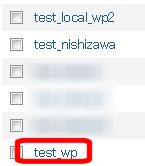 WordPressがインストールされたデータベースを選択