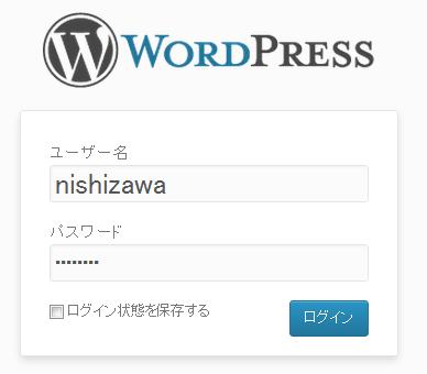 新たなパスワードでログイン