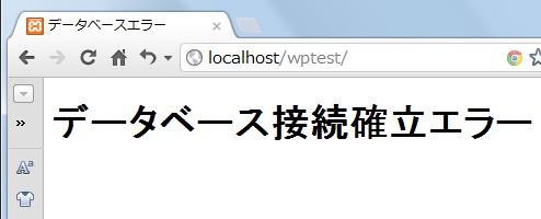 データベース接続確立エラー
