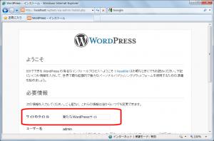 WordPressのインストール画面