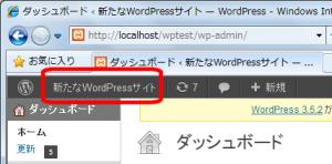 新たなWordPressサイトのダッシュボード
