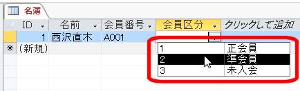 ドロップダウンリストにキー列も表示される