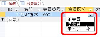 テーブルの内容がドロップダウンリストに表示される