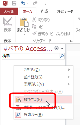 Accessにペースト