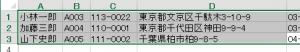 追加インポートするデータをコピー