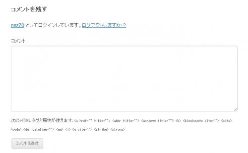 ログインユーザーにはコメントフォームが表示される