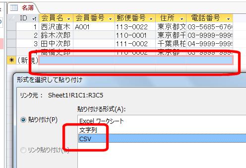ExcelデータをCSV形式で貼り付け