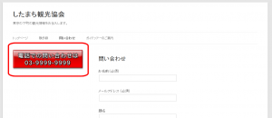 問い合わせページのサイドバーに画像を表示