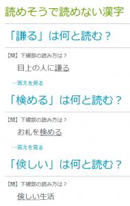 漢字クイズがランダム順に表示される