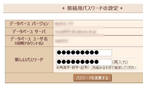 データベースパスワード変更メニュー(さくらインターネット)