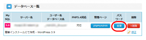 データベースパスワード変更メニュー(ヘテムル)