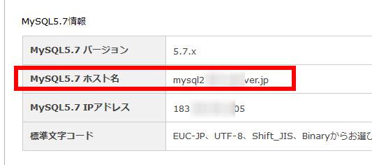 エックスサーバーのMySQLホスト名