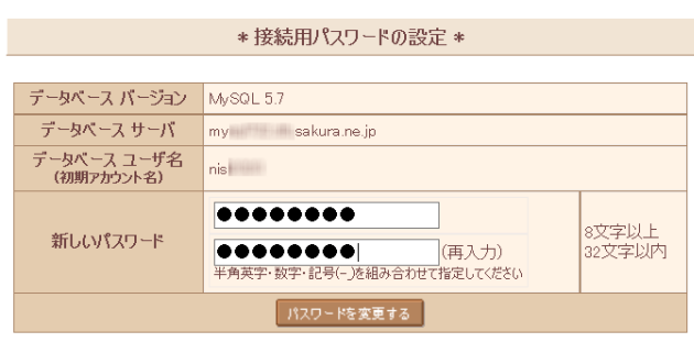データベースパスワードの変更