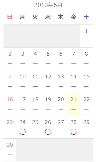 予約カレンダーの幅をせまくする