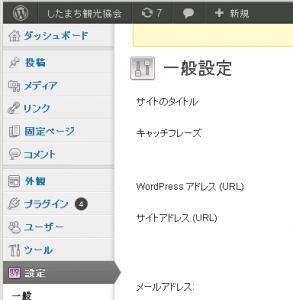 メニュー表記が日本語になる
