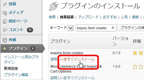 inquiry form creatorのインストール