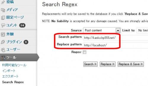 Search Regexメニュー