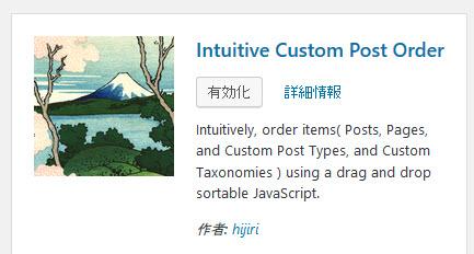 Intuitive Custom Post Orderプラグインのインストール