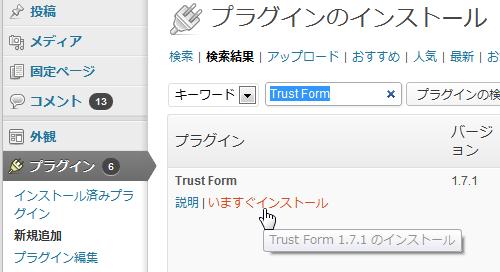 Trust Formのインストール