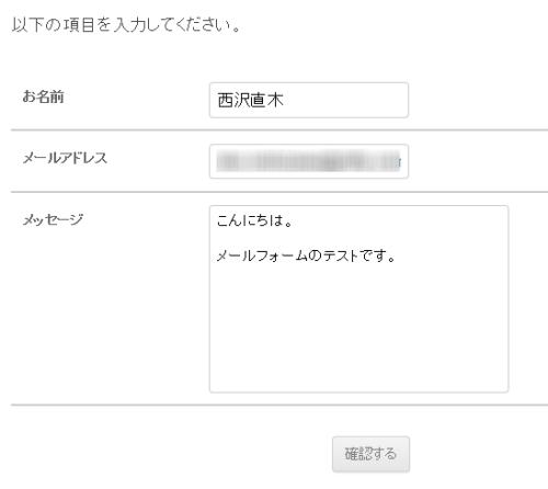 問い合わせフォーム(入力画面)