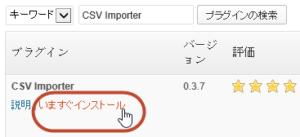 CSV Importerのインストール