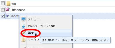 index.phpの編集