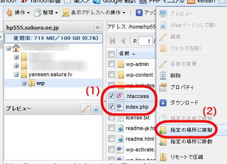 2つのファイルをルートディレクトリにコピー