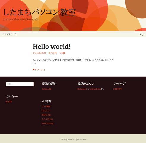 ユーザーが見る「サイト」(バージョン3.6)